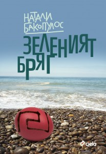 The_green_shore_Bulgarian_edition (1)
